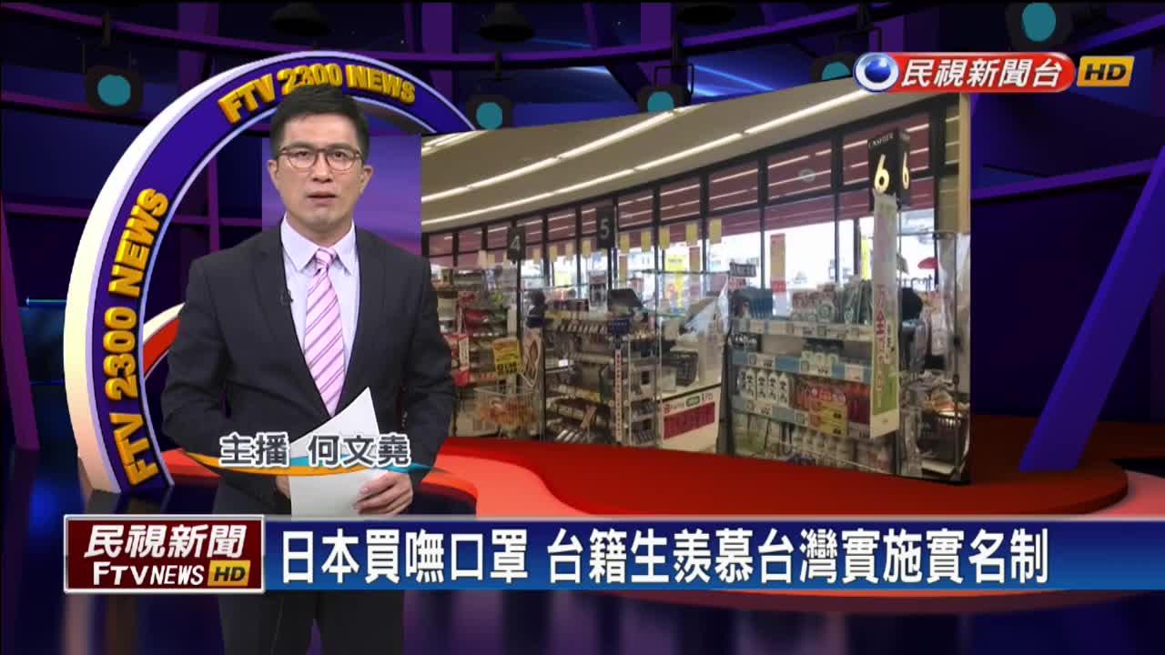超市物資充足「但買嘸口罩」...留日學生羨慕台灣實名制