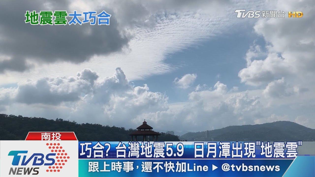 雲 種類 地震