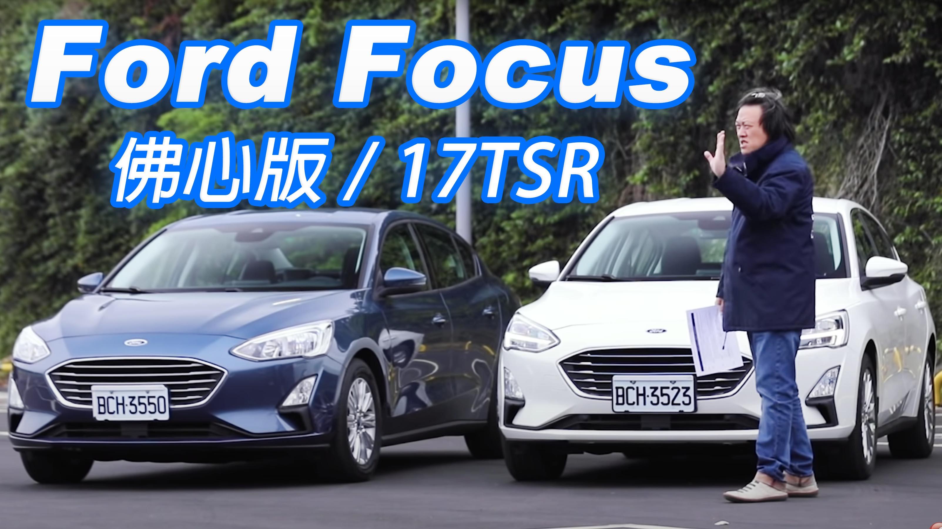 我Ford慈悲!高階安全親民價格 Ford Focus佛心版&17TSR|雙車型試駕【Go車誌】