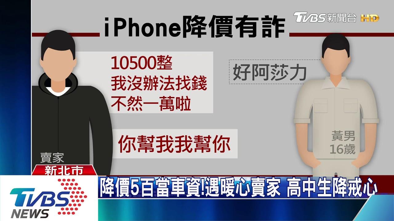 有詐!iPhone降價賣 少年花一萬買到「模型機」