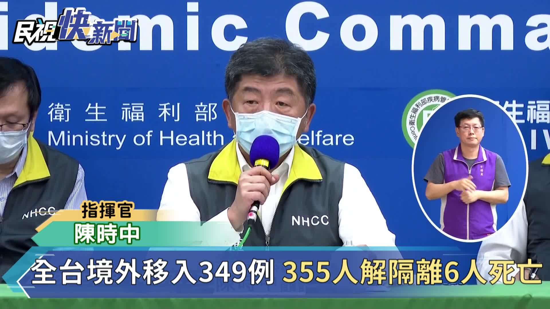 快新聞/台灣今天再現「0確診」! 已連續26天無本土病例 國內累計440例