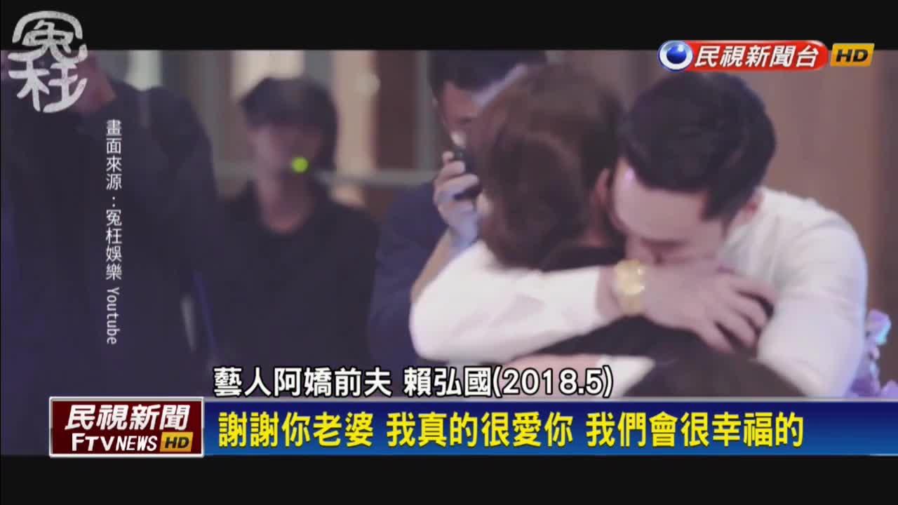 2018與阿嬌辦盛大婚禮就傳閃離 醫界王陽明認:恢復單身