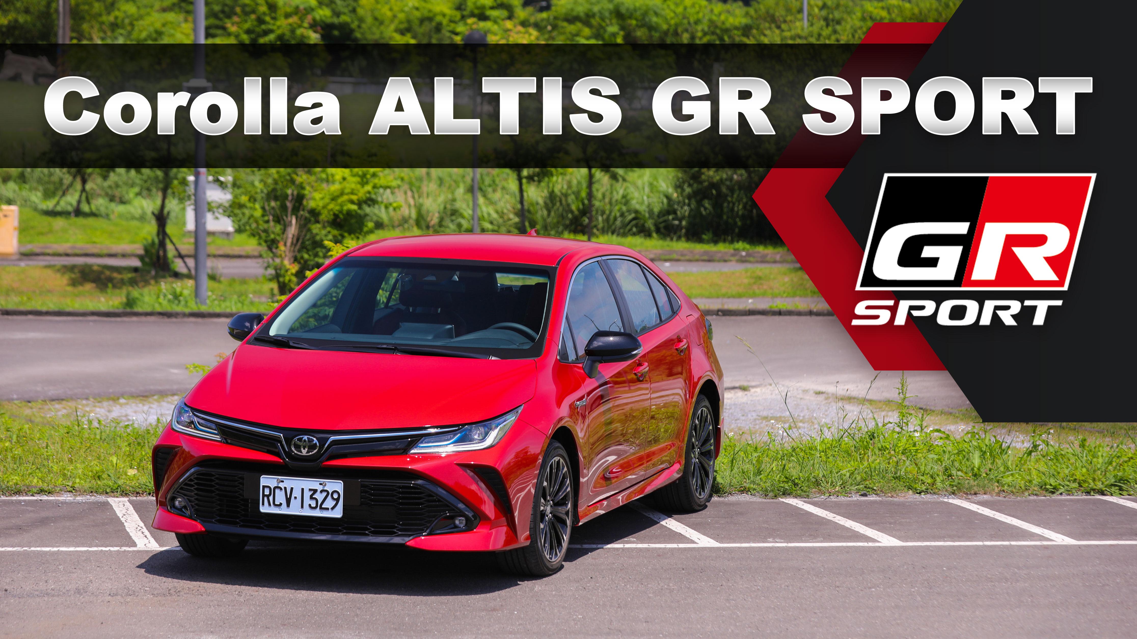神A動感的一面!體質、顏值雙料提升 TOYOTA Corolla ALTIS GR SPORT | 新車試駕