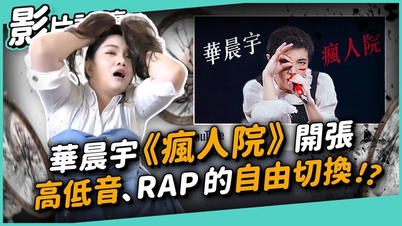 華晨宇《瘋人院》開張 高低音、RAP的自由切換!?