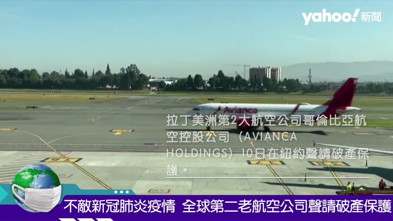 不敵新冠肺炎疫情 全球第二老航空公司聲請破產保護