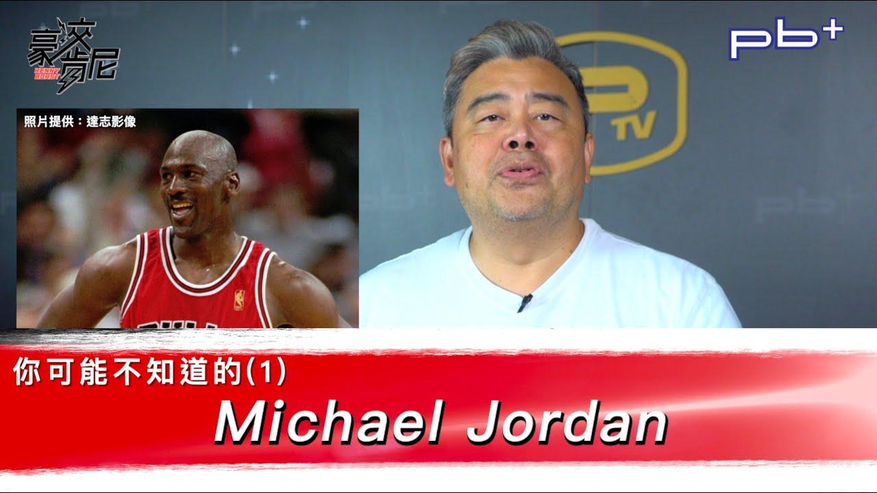 豪洨肯尼 Kenny boast S4:第83集 你可能不知道的 Michael Jordan (1)