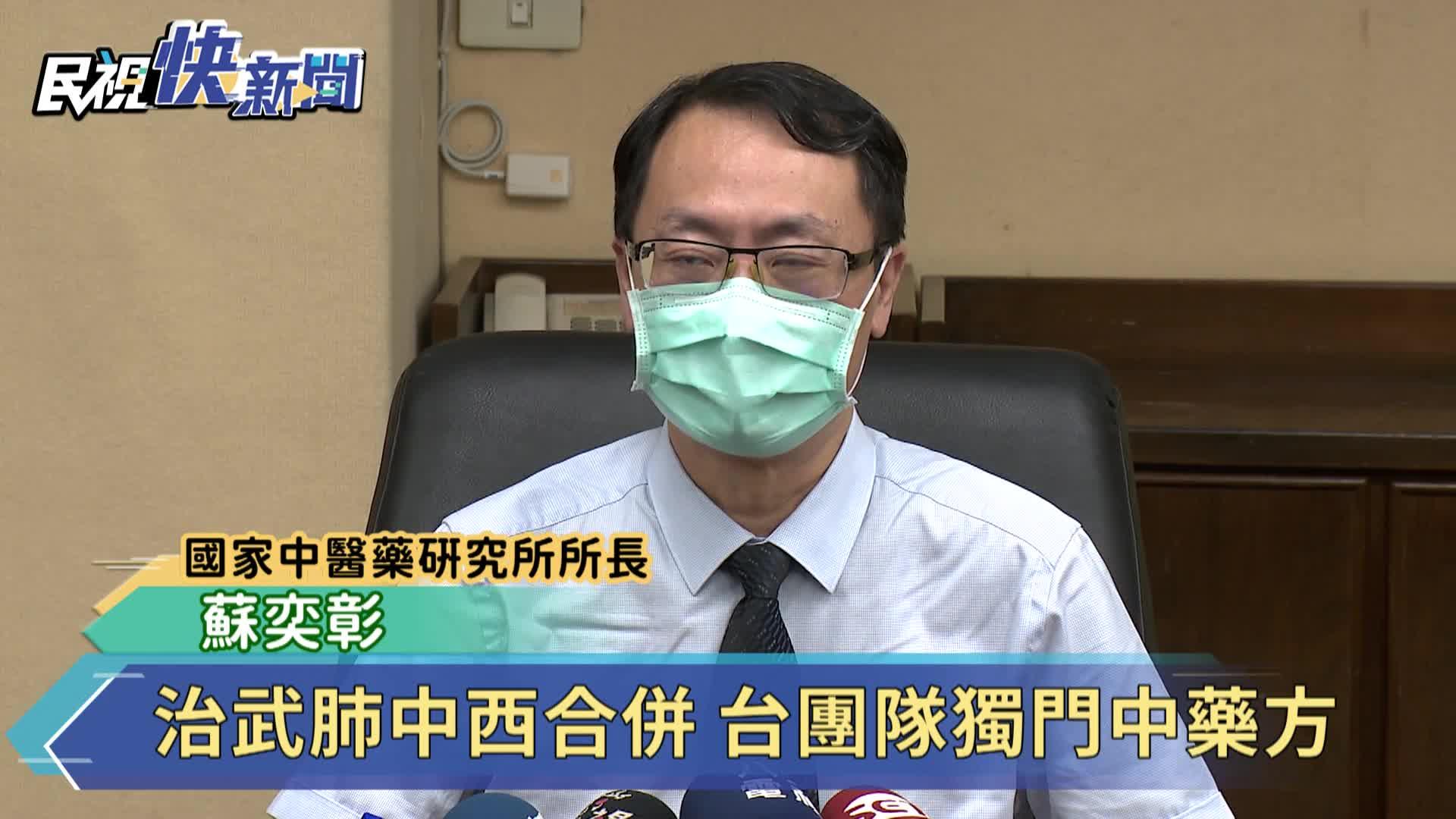 8-10天清病毒!台灣找出武漢肺炎中藥配方