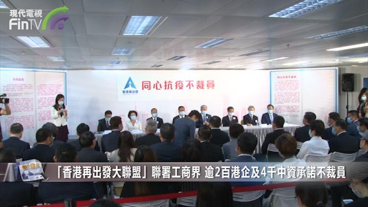 「香港再出發大聯盟」聯署工商界 逾2百港企及4千中資承諾不裁員