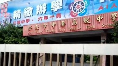 王建民母校 中華高中申請停辦遭退回