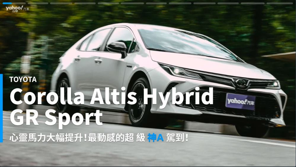 【新車速報】Gazoo Racing基因注入!2020 Toyota Corolla Altis Hybrid GR Sport城郊試駕!