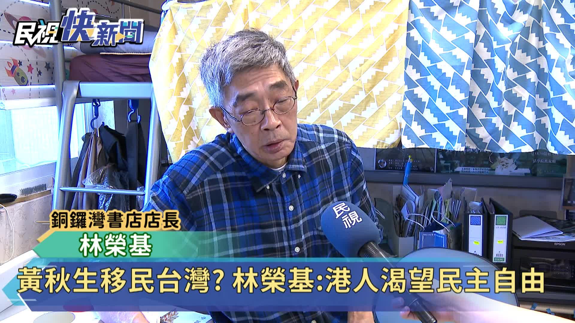 黃秋生移民台灣? 林榮基:港人渴望民主自由