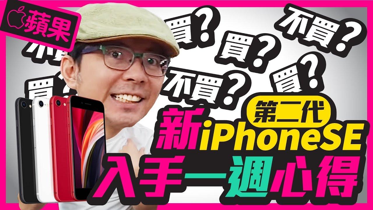 新iPhone SE 2代一週心得,四個缺點一次講![Apple 蘋果]