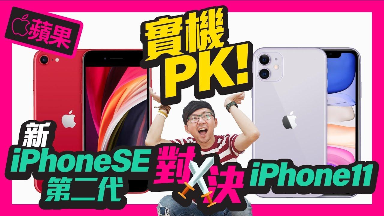 Apple 新iPhone SE 2代實機對決iPhone11到底選誰?這點iPhone11竟然差點輸了