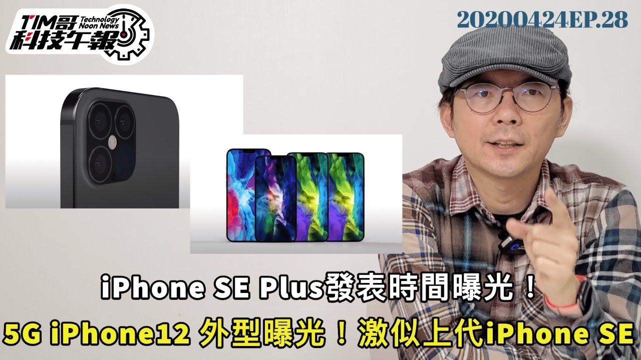 iPhone12 Pro Max圖片曝光承襲iPhone SE設計? |新iPhone SE Plus發表時間曝光!| 第一代與第二代iPhone SE比一比[20200424Tim哥科技午報]