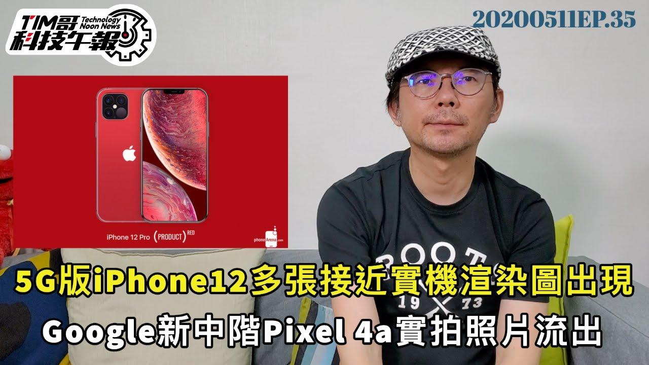 5G iPhone12多張接近實機渲染圖出現價格1.95萬|超越iPhone SE?Google 平價版Pixel 4a照片流出 |LINE社群新功能將推出[20200511tim哥科技午報]