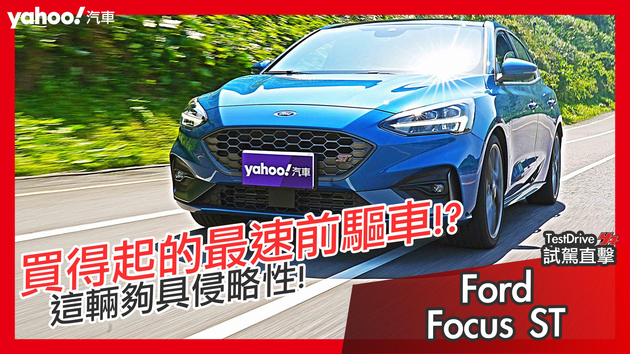 【試駕直擊】買得起的最速前驅車!2020 Ford Focus ST 2.3 EcoBoost海岸試駕!