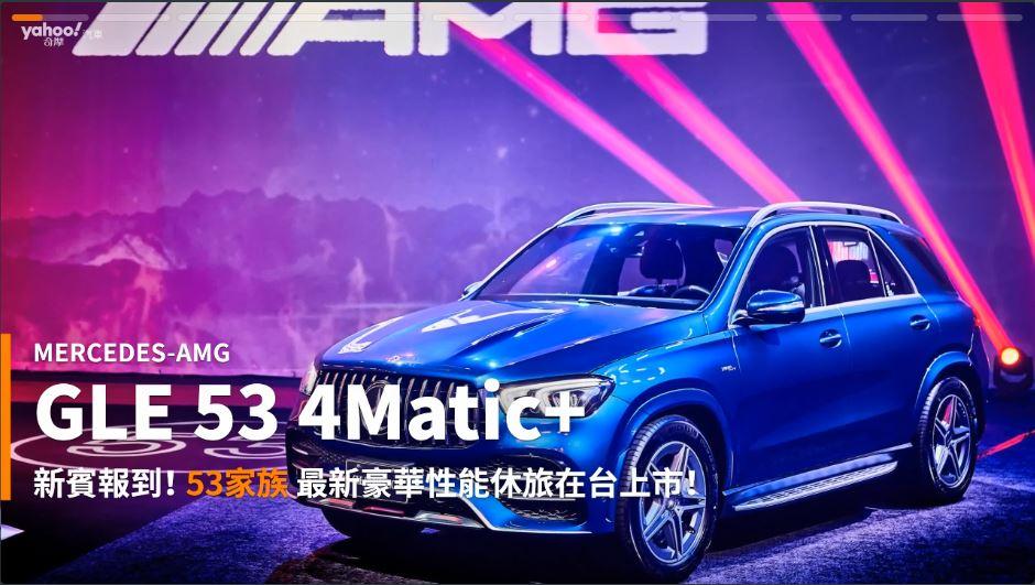 【新車速報】休旅滿足不了只因少了AMG!2020全新Mercedes-AMG GLE 53 4Matic+正式發表!