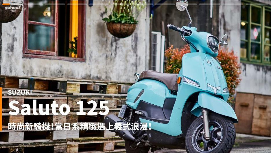 【新車速報】追求絕對的唯美系風格!2020 Suzuki Saluto 125復古風試駕評測!