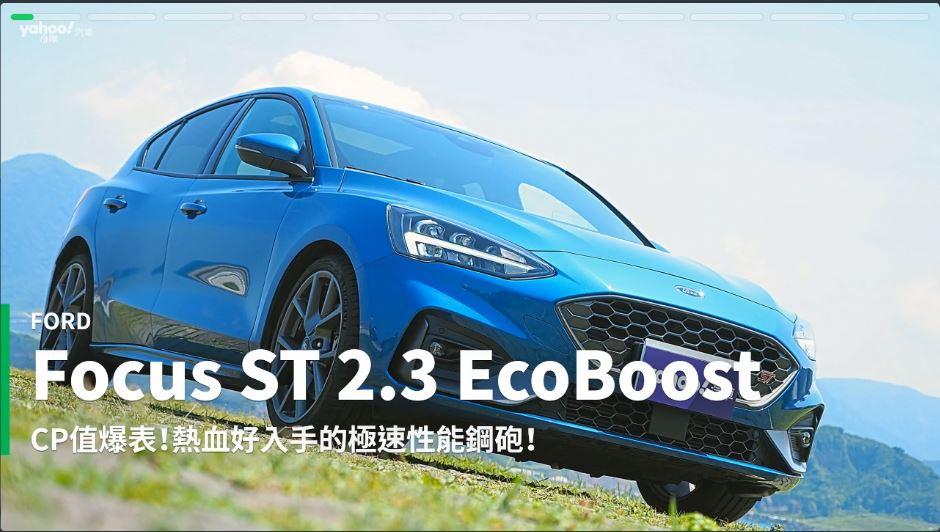 【新車速報】買得起的最速前驅車!2020 Ford Focus ST 2.3 EcoBoost海岸試駕!