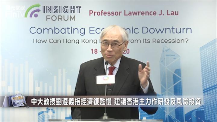中大教授劉遵義指經濟復甦慢 建議香港主力作研發及風險投資