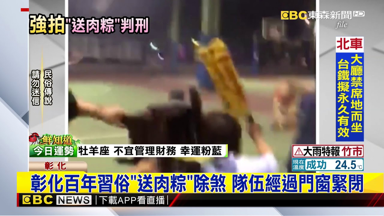 全國第1人 強闖喪家直播「送肉粽」直播主遭判拘役50天