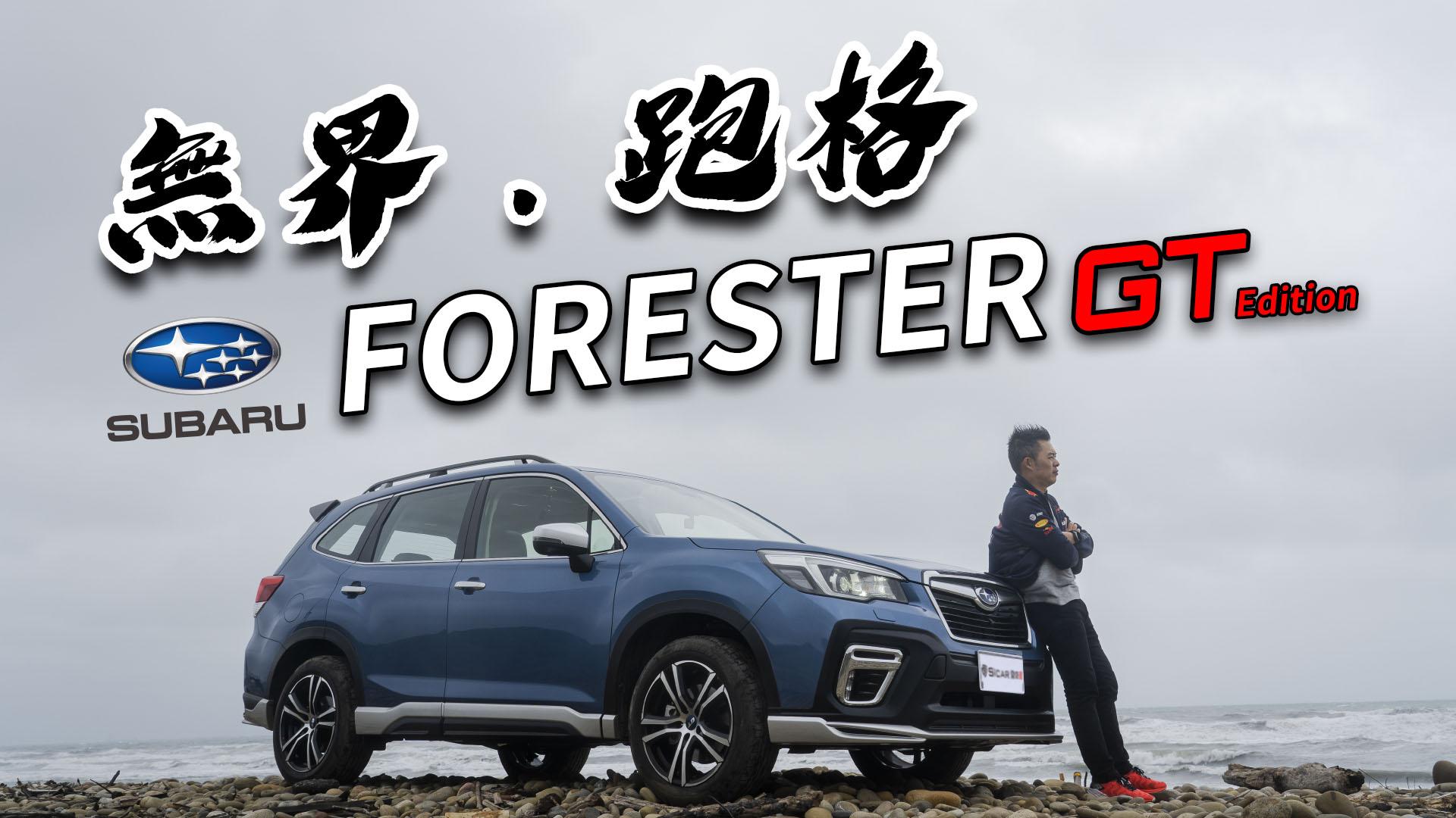 【Andy老爹試駕】全新GT套件 再一次縱橫山林 2020 Forester GT Edition