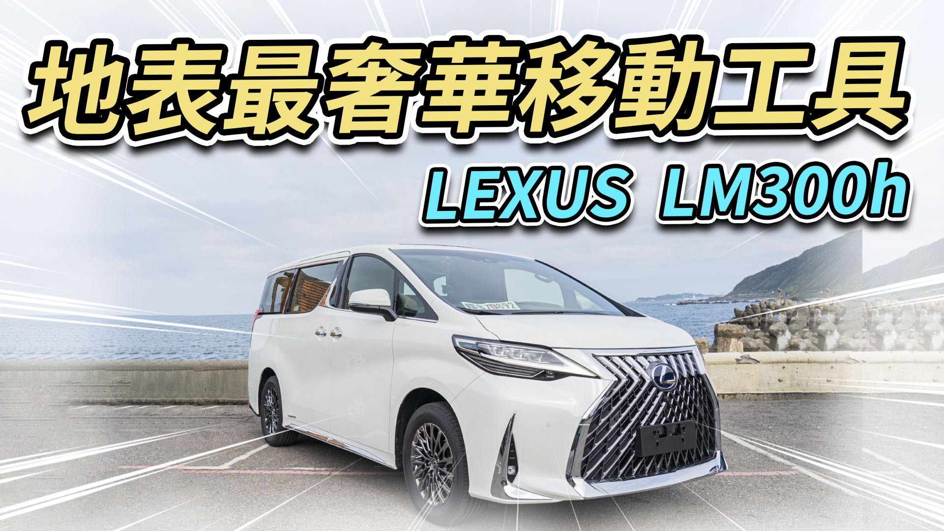 【Andy老爹/Money錢毅試駕】地表最奢華移動工具 LEXUS LM300h