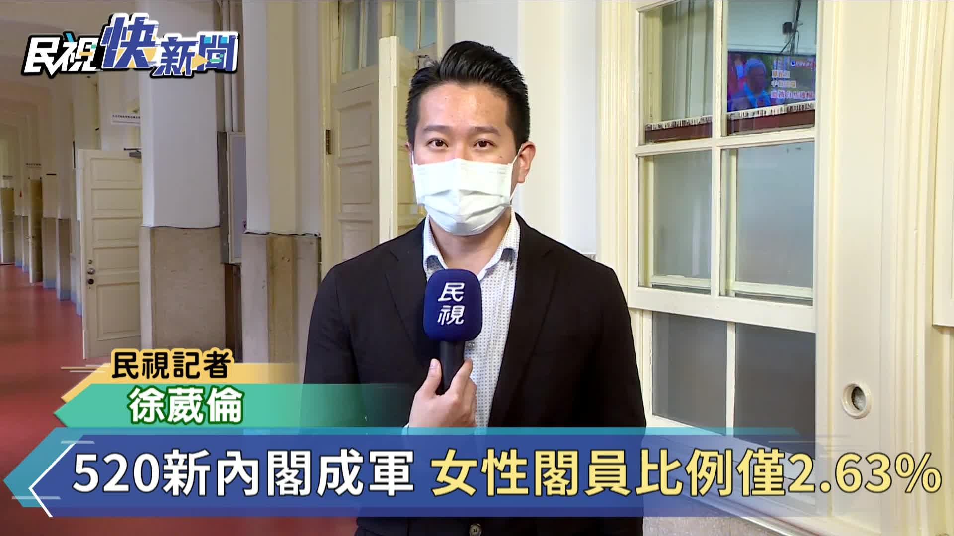 快新聞/李安妮批內閣性別比例退步 蘇麗瓊:支持任用女性