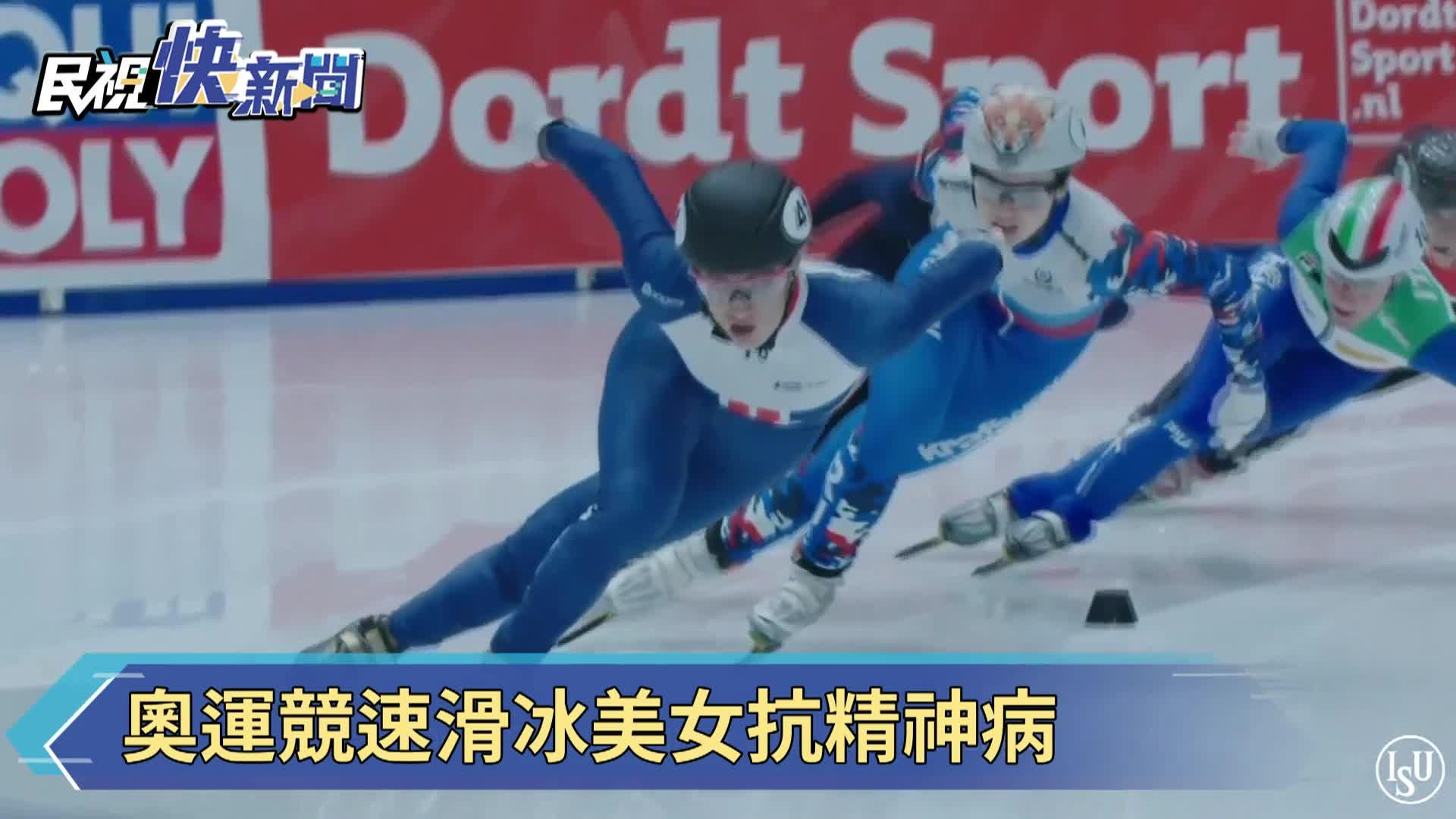 歐洲競速滑冰女王 卻遭南韓網友死亡威脅