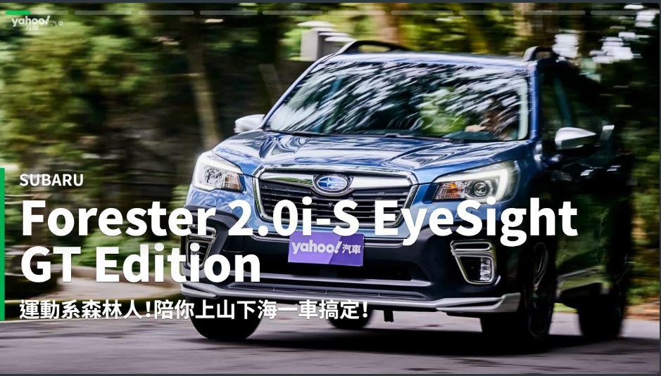 【新車速報】森林系顏值控必選!2020 Subaru Forester 2.0i-S EyeSight GT Edition山林試駕!