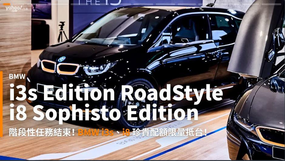 【新車速報】電能第一世代宣告落幕!2020 BMW i3s、i8最終特仕版正式抵台!