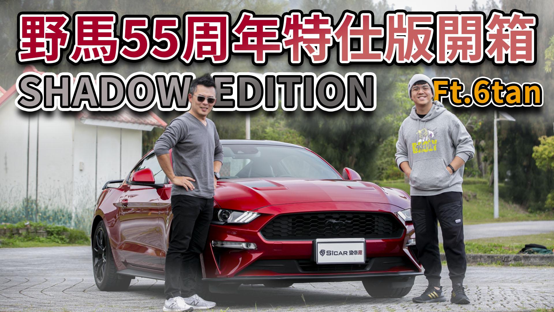 【老爹出任務】野馬55周年特仕版開箱試駕2020Ford Mustang Black Shadow Edition Ft.6tan