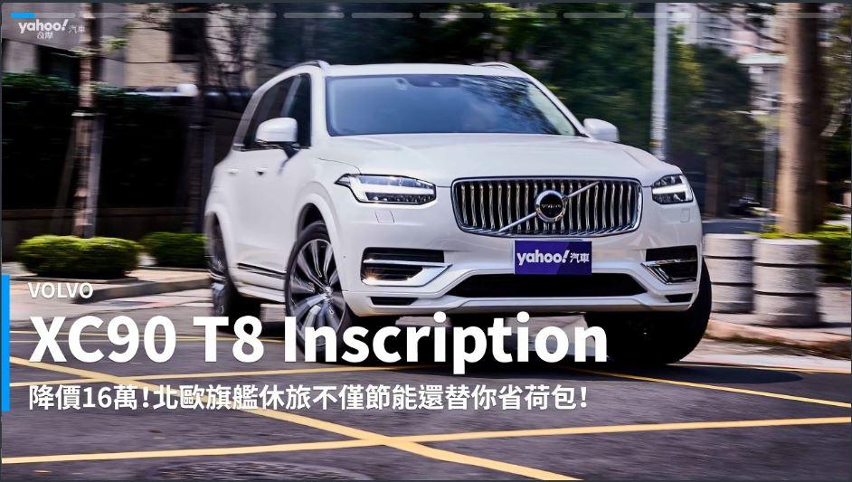 【新車速報】除了大降16萬,更應該知道的是?2020 Volvo XC90 T8 Inscription都會試駕!