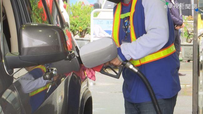 快去加油! 國內油價下週恐漲1.3元
