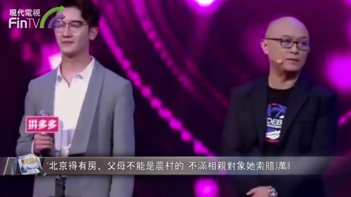 """北京得有房、父母不能是農村的"""" 不滿相親對象她索賠3萬8"""