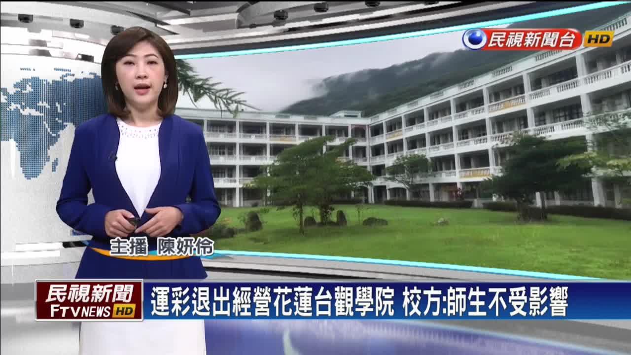 運彩退出台灣觀光學院經營!代理校長:一定會持續運作下去
