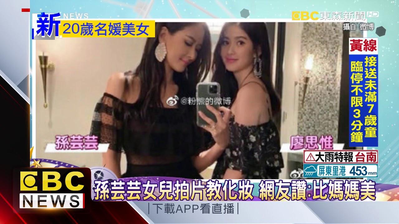 孫芸芸女兒拍片教化妝 網友讚:比媽媽美