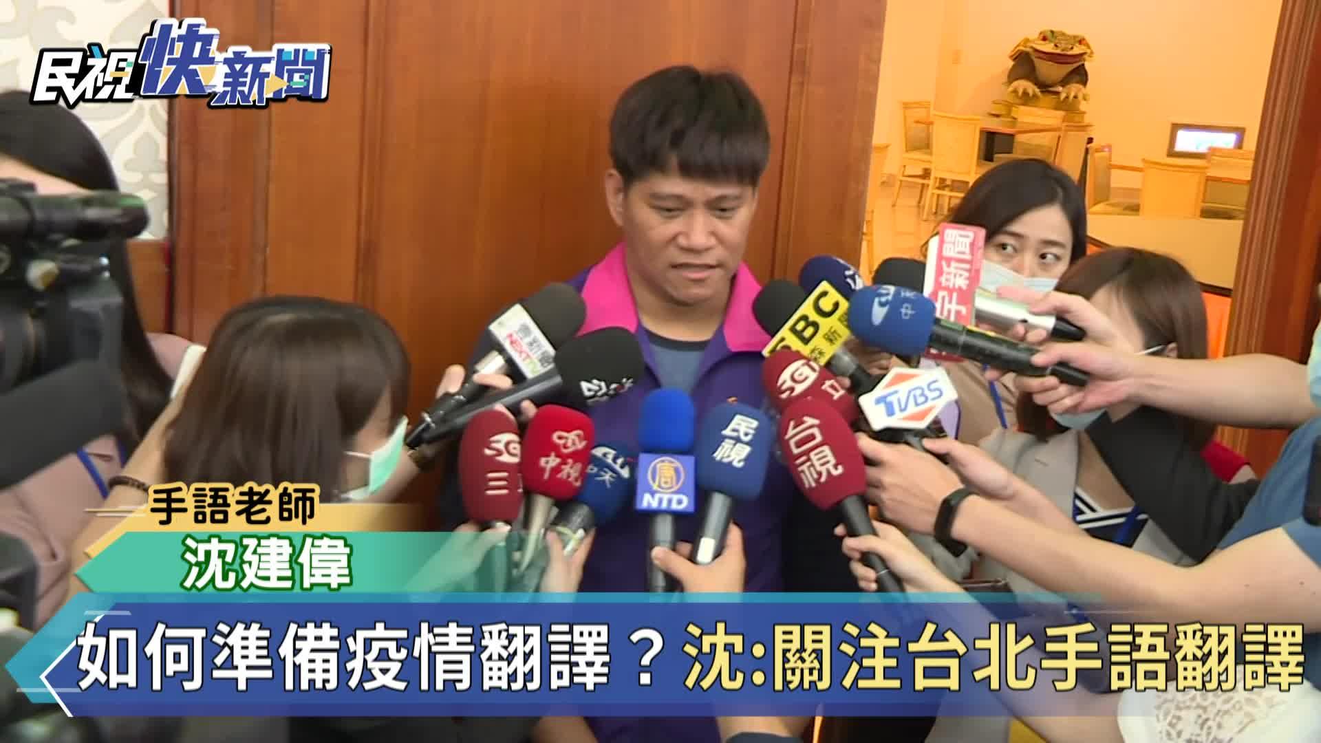 快新聞/指揮中心移師國境之南 新面孔手語老師引關注