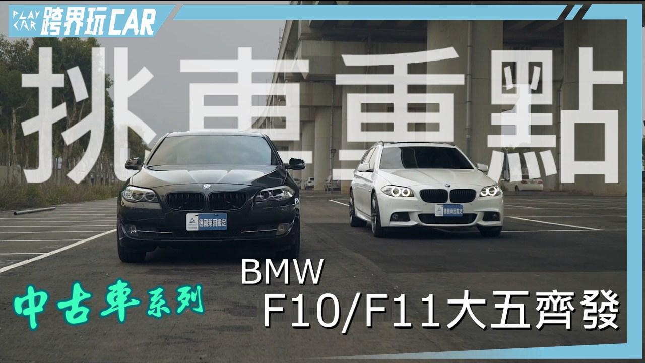 【跨界玩Car】中古車單元-BMW F10/F11 大五系列齊發