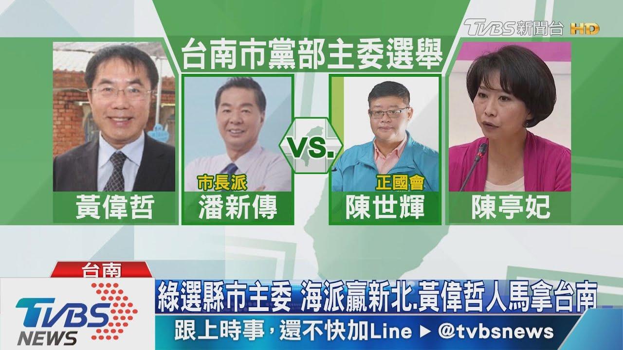 綠選縣市主委 海派贏新北、黃偉哲人馬拿台南