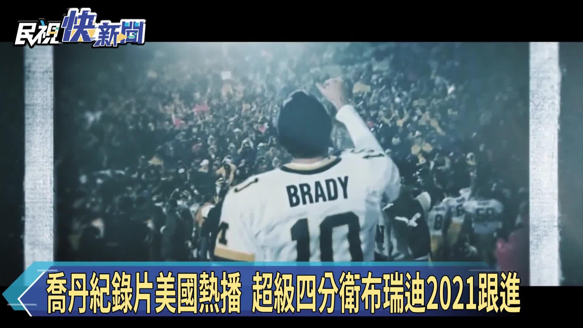 喬丹紀錄片美國熱播 超級四分衛布瑞迪2021跟進