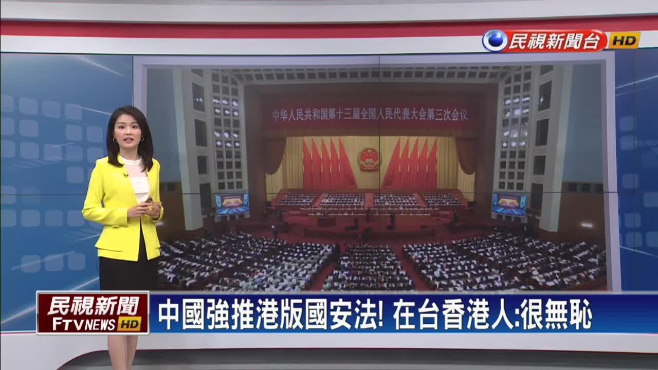 痛批中國強推國安法「無恥」 在台港人盼台灣政府伸援手