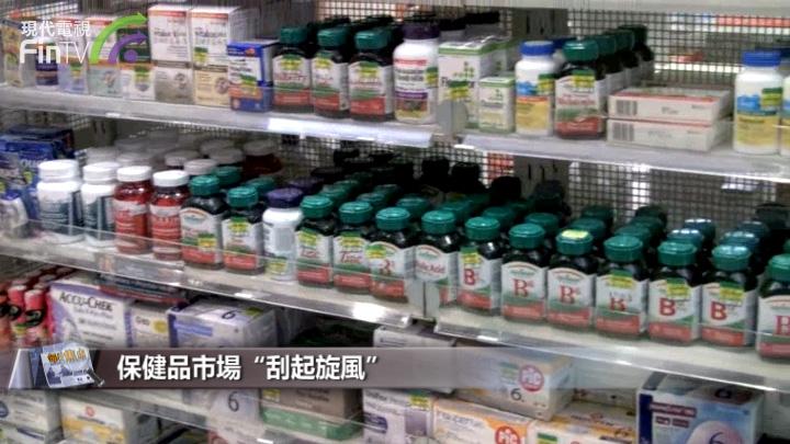 """保健品市場""""刮起旋風"""""""