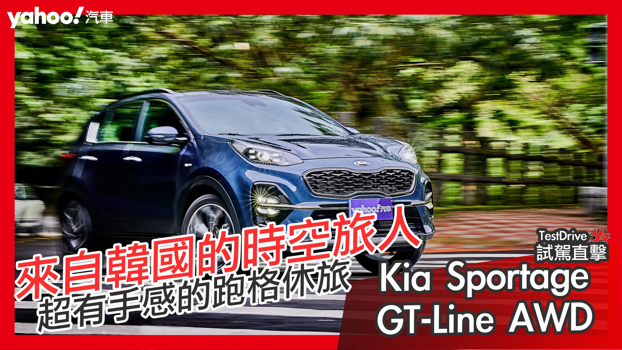 【試駕直擊】時代錯置的運動休旅悍將!2020 Kia Sportage GT Line AWD小改款城郊試駕!