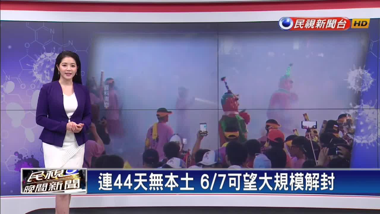 台灣連續44天無本土個案!指揮中心預告6/7可望大規模解封