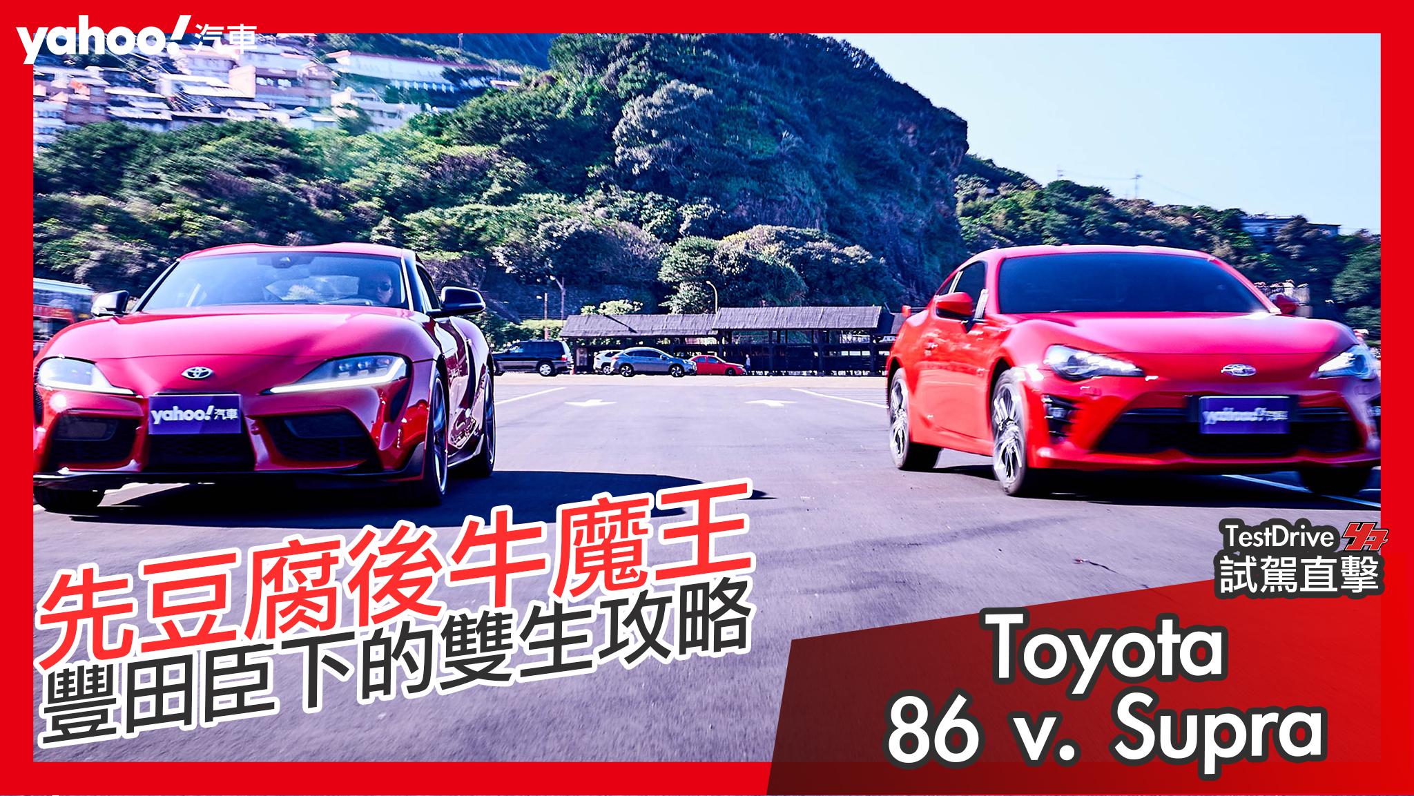 【試駕直擊】豐田臣下的雙生攻略!從Toyota 86 2.0 Limited視角端詳2020 GR Supra 3.0T Premium