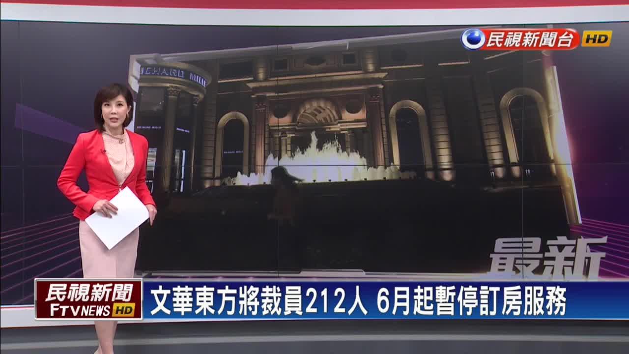 文華東方大動作將裁212人!6月起暫停訂房服務