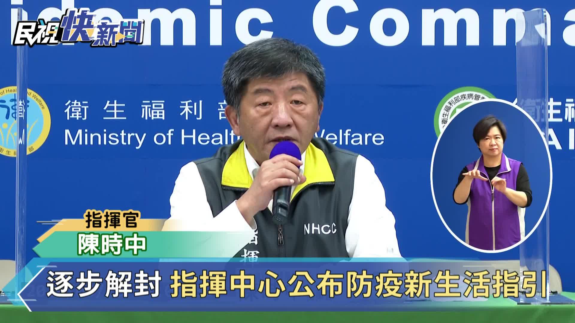 快新聞/台灣連7天「+0」 國內46天無本土病例、420人解除隔離