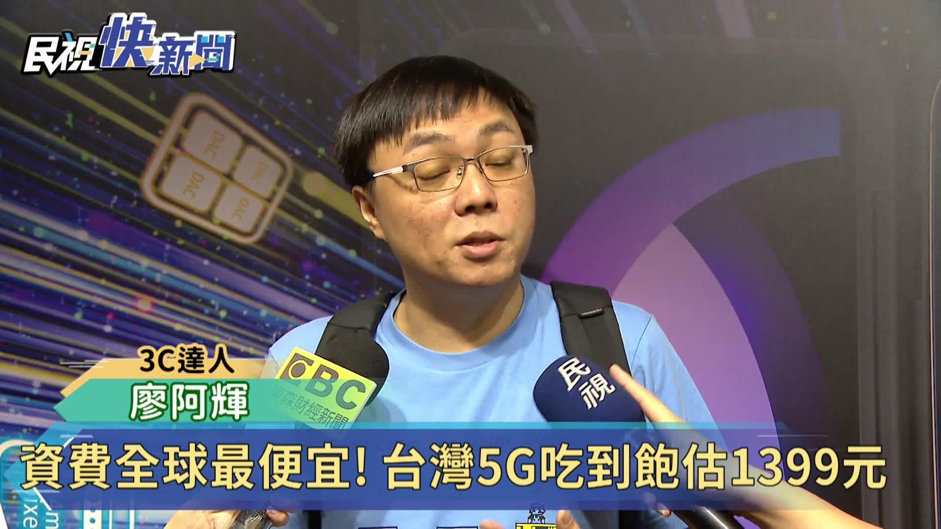 台灣5G資費估1399元 可望成全球最便宜