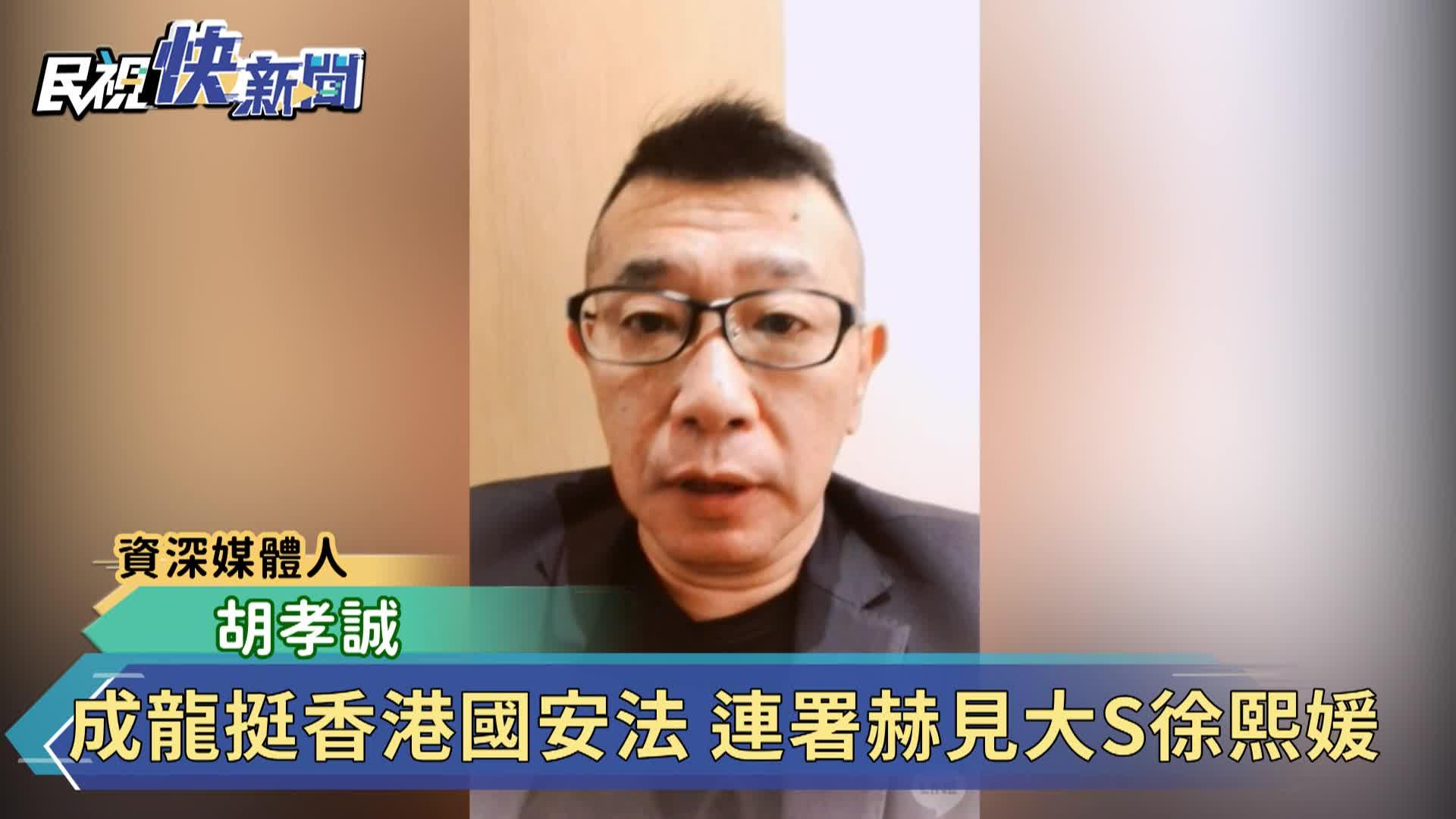 成龍挺香港國安法 連署赫見大S徐熙媛